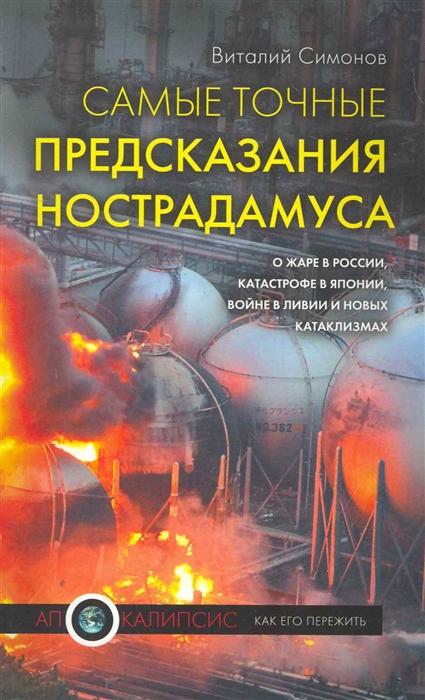 Самые точные предсказания Нострадамуса о жаре в России