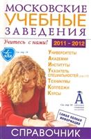 Московские учеб. заведения 2011/2012