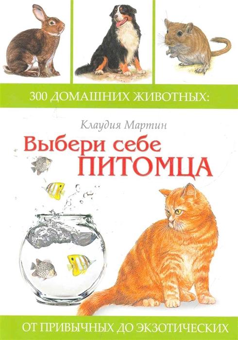 Выбери себе питомца 300 домашних животных