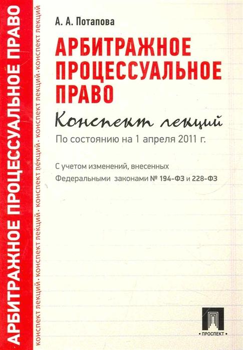цена на Потапова А. Арбитражное процессуальное право Конспект лекций
