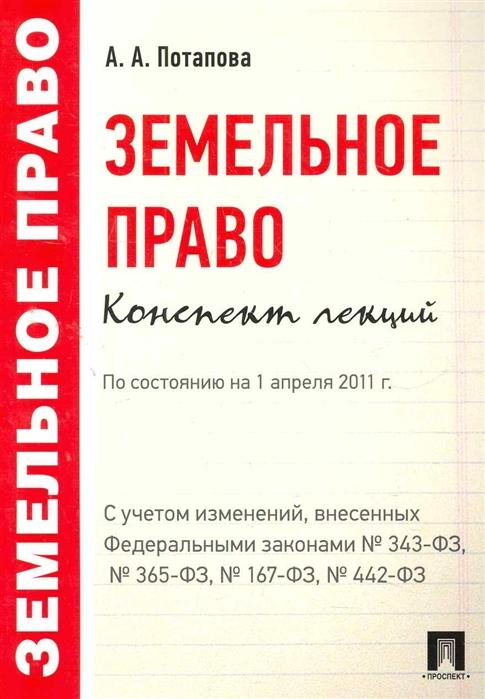 Потапова А. Земельное право Конспект лекций а а гольдфарб финансовое право конспект лекций