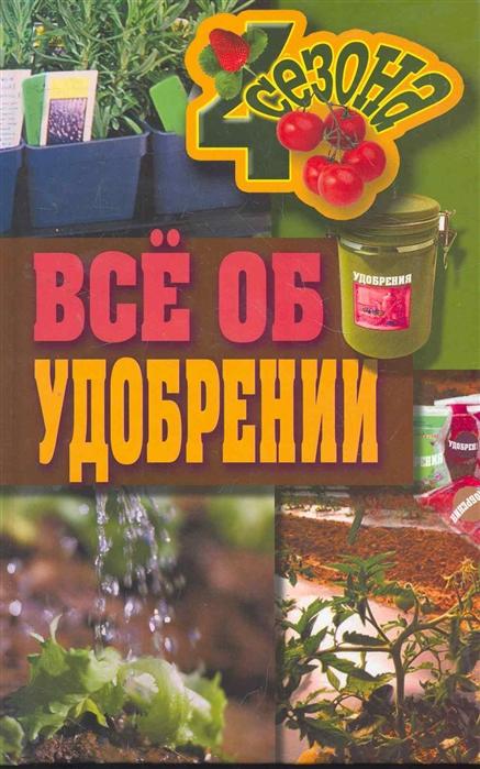 Все об удобрении Четыре сезона Жмакин М Рипол