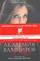 Академия вампиров Кн.6 Последняя жертва