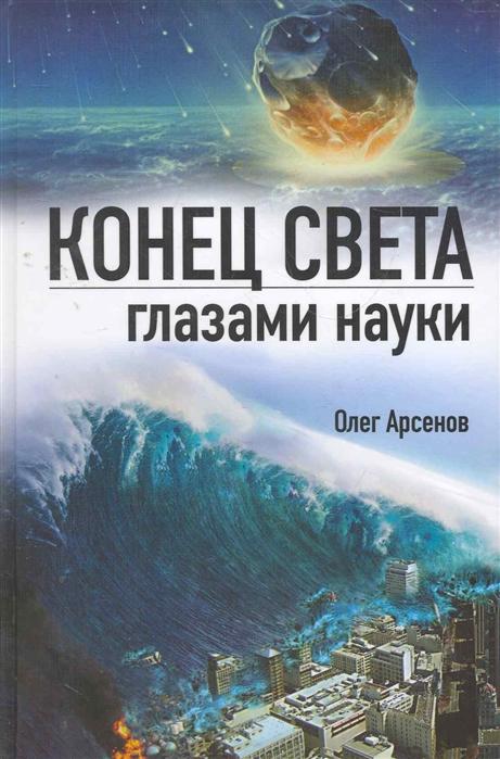 Арсенов О. Конец света глазами науки арсенов о тайны воды