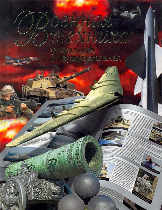 Военная техника Уникальная и парадоксальная Фолио