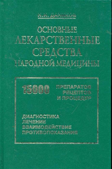 Даников Н. Основные лекарственные средства народной медицины
