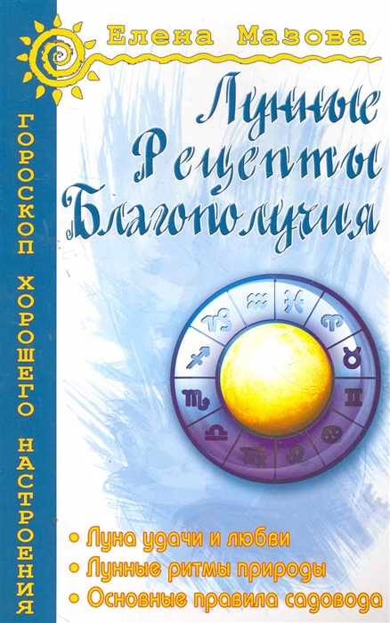 Фото - Мазова Е. Лунные рецепты благополучия мазова е лунные рецепты благополучия 4 е изд
