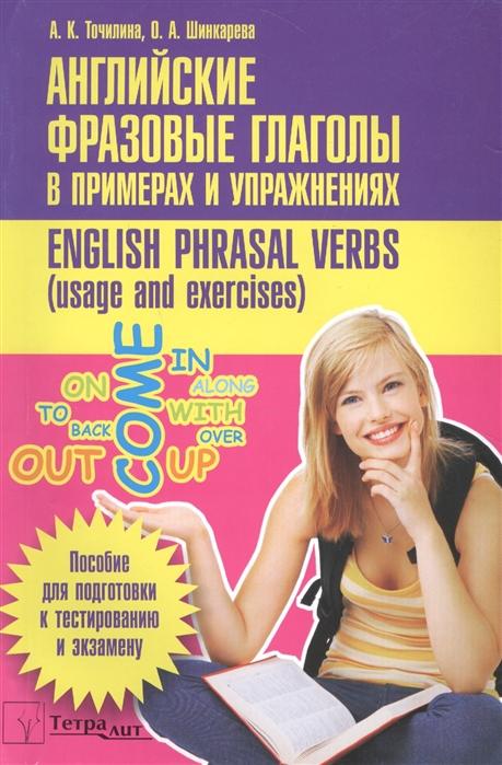 Точилина А., Шинкарева О. Английские фразовые глаголы в примерах и упражнениях