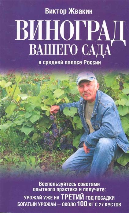 Виноград вашего сада в средней полосе России 3 изд мягк Жвакин В АСТ