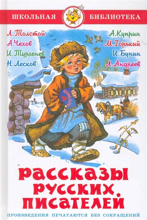 Юдаева М. (сост.) Рассказы русских писателей цена и фото