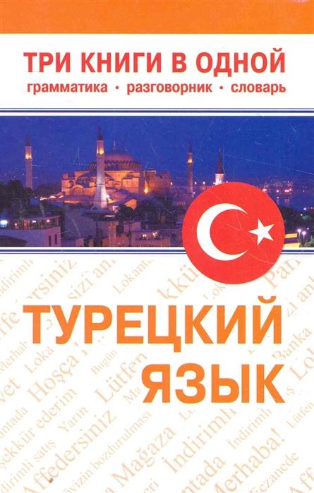 Турецкий язык Три книги в одной