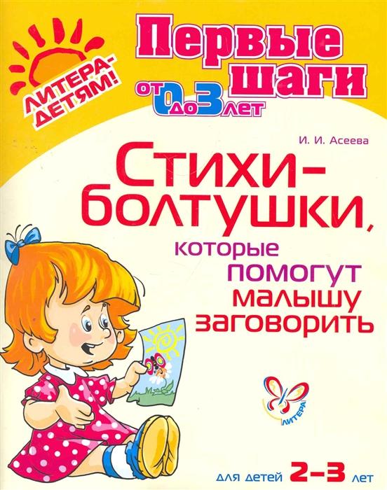 Купить Стихи-болтушки которые помогут малышам заговорить, Литера ИД, Стихи и песни