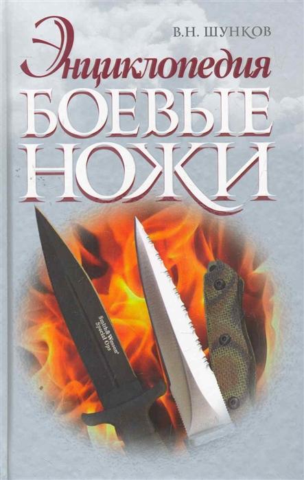Шунков В. Боевые ножи Энциклопедия