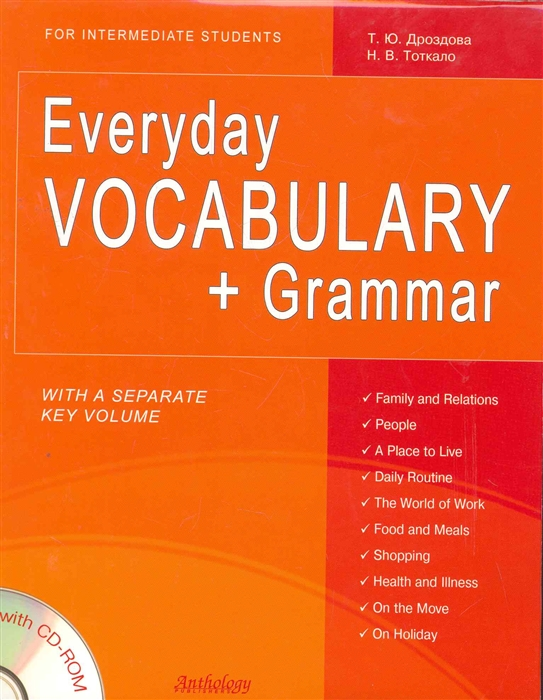 Дроздова Т., Тоткало Н. Everyday Vocabulary Grammar татьяна дроздова elementary vocabulary grammar the keys