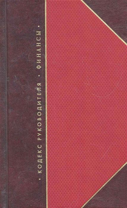 Кодекс руководителя Власть Финансы Бизнес 3тт