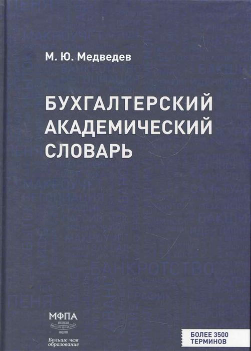 Бух академический словарь