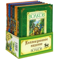 Коллекционное издание. Волшебник изумрудного города (комплект из 6 книг)