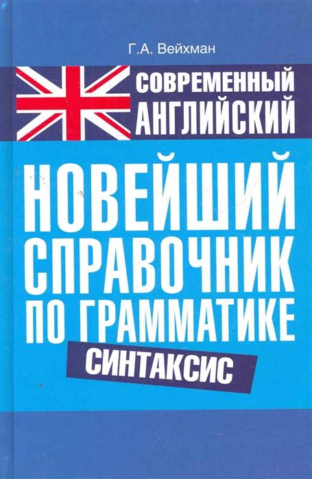 цена на Вейхман Г. Современный английский Новейший справочник по грамматике Синтаксис