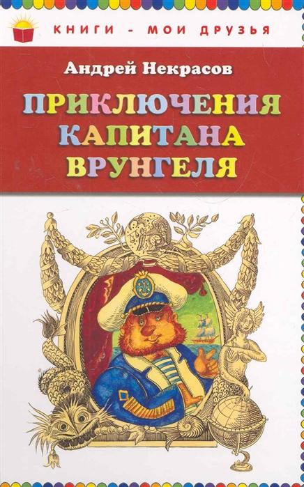 Купить Приключения капитана Врунгеля, Эксмо, Проза для детей. Повести, рассказы
