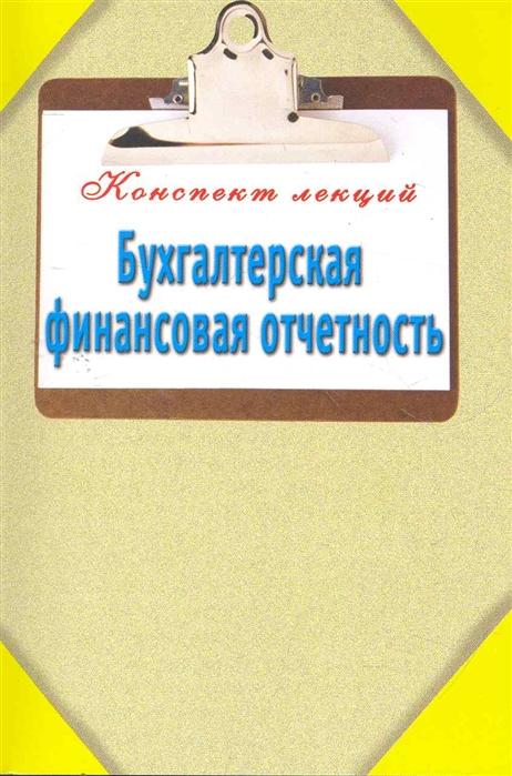Зарицкий А. (сост). Бухгалтерская финансовая отчетность