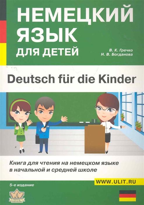 Гречко В., Богданова Н. Немецкий язык для детей гречко в богданова н немецкий язык для детей