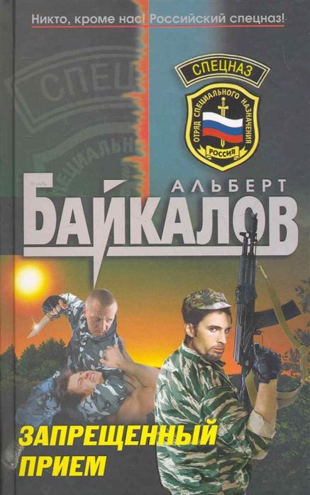 цена на Байкалов А. Запрещенный прием