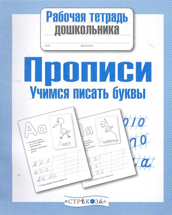 Попова И. Прописи Учимся писать буквы попова и учимся писать буквы