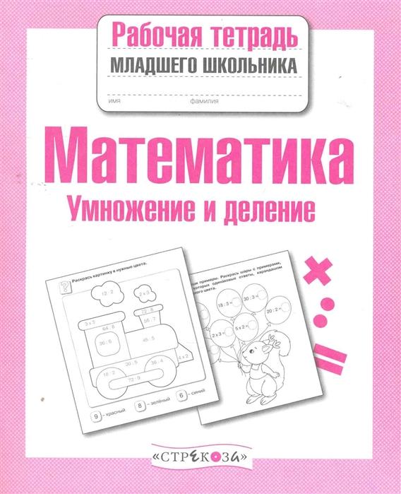 Никитина Е. (авт.-сост.) Математика Умножение и деление никитина е математика умножение и деление