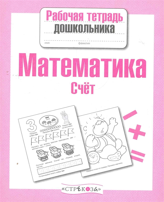 цена Маврина Л. Математика Счет