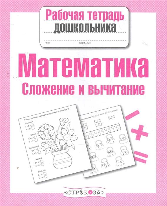 Шарикова Е. (авт.-сост.) Математика Сложение и вычитание е шарикова математика сложение и вычитание рабочая тетрадь