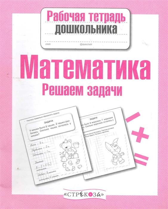 семакина е рабтетдошк логика сравниваем предметы авт сост семакина е Маврина Л., Семакина Е. Математика Решаем задачи