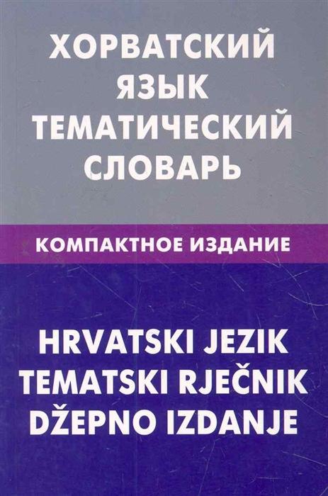 Калинин А. Хорватский язык Тематический словарь Компактное изд