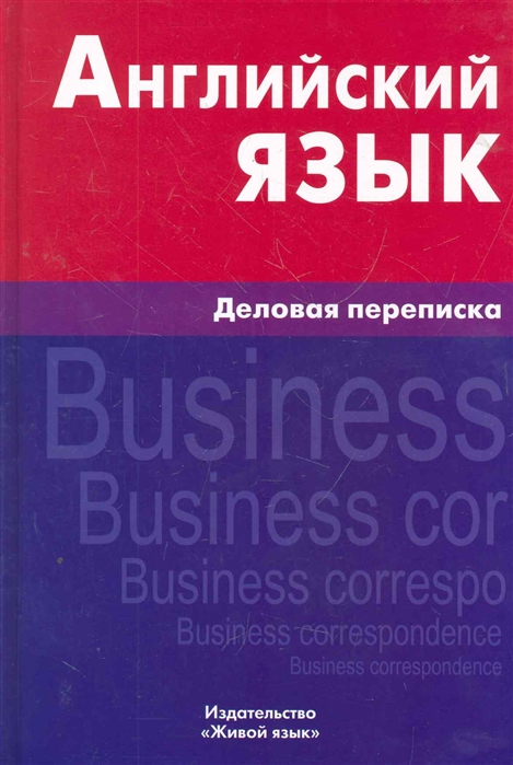 Хомякова М. Английский язык Деловая переписка