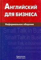 Английский для бизнеса Неформальное общение