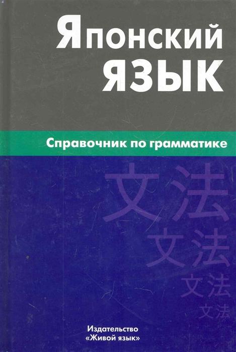 Анохина Е. Японский язык Справочник по грамматике цена и фото