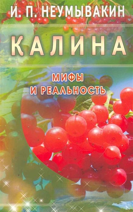 Неумывакин И. Калина Мифы и реальность неумывакин и мед мифы и реальность