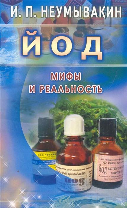 купить Неумывакин И. Йод Мифы и реальность по цене 195 рублей