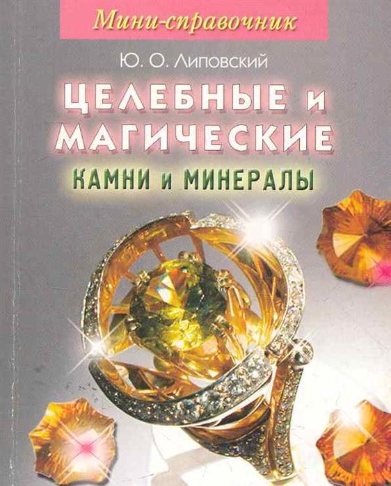 Мини-справочник Целебные и магические камни и минералы