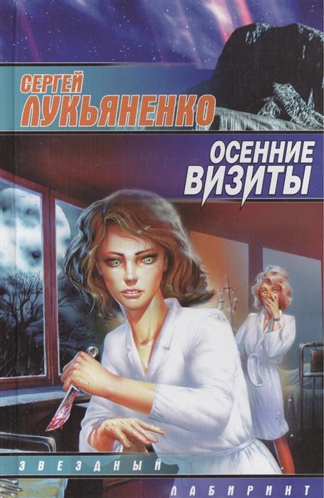 Лукьяненко С. Осенние визиты цена 2017