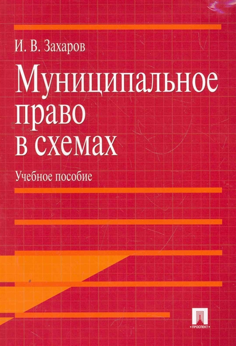Захаров И. Муниципальное право в схемах Учеб пос васильчикова н экологическое и аграрное право уч пос карман формат