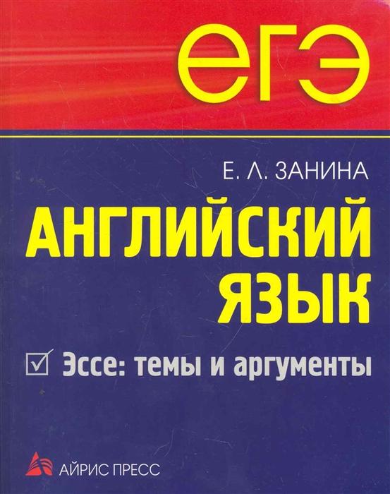 Занина английский язык эссе темы и аргументы 4056