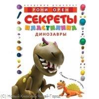 Орен Р. Секреты пластилина Динозавры махаон книга для творчества секреты пластилина рони орен