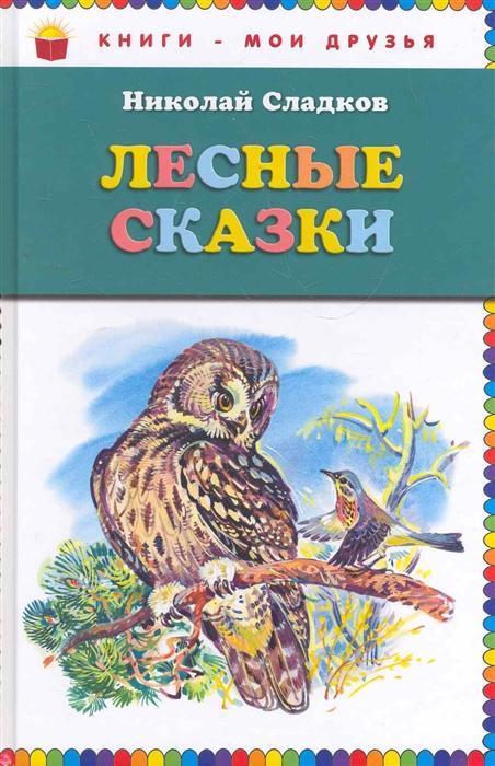 цена на Сладков Н. Лесные сказки