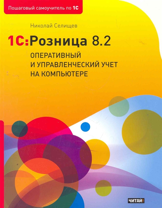 1C Розница 8 2 Оперативный и управленческий учет на компьютере