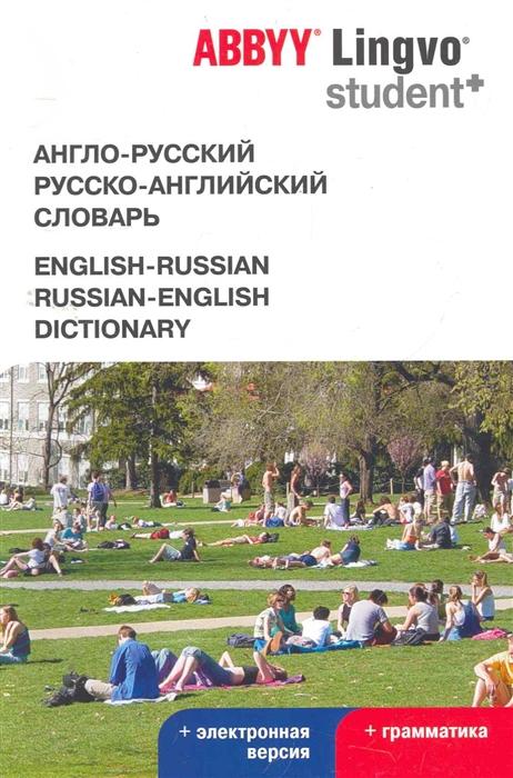 Бурнашева В. (рук.) Англо-рус рус -англ словарь ABBYY Lingvo Student словарь русско англ англо рус