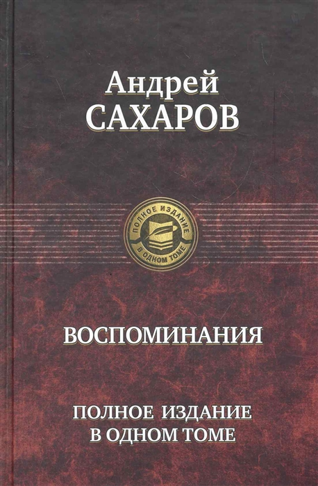 Сахаров А. Сахаров Воспоминания григорий сахаров ннн