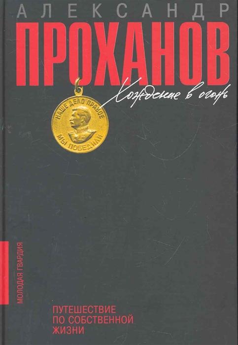 Проханов А. Хождение в огонь