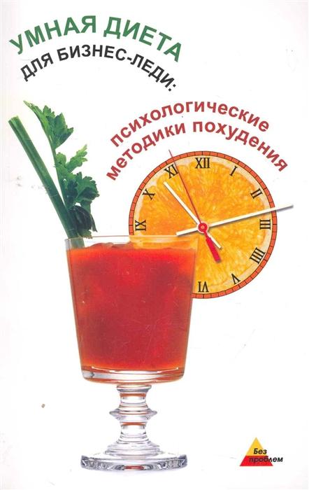 Пименова Е., Давыдова Ю. Умная диета для бизнес-леди Психол методики похудения