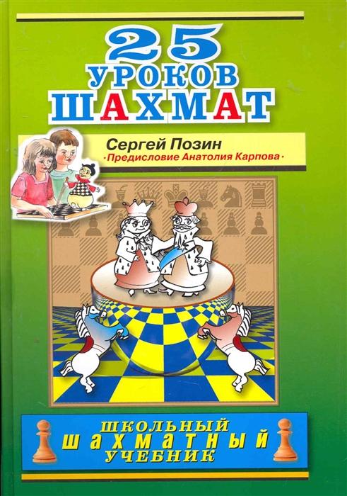 Позин С. 25 уроков шахмат