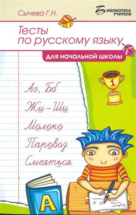 Тесты по русскому языку для нач школы